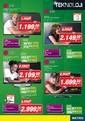 Metro 24 Mayıs - 03 Haziran 2012 Teknoloji Broşürü Sayfa 5 Önizlemesi
