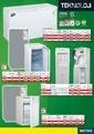 Metro 24 Mayıs - 03 Haziran 2012 Teknoloji Broşürü Sayfa 15 Önizlemesi