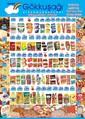 Gökkuşağı Hipermarketleri Hoşgeldin 2013 Broşürü Sayfa 1