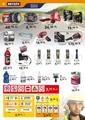 Neyzen Yapı Market 10 Kasım - 10 Aralık 2014 Kampanya Broşürü Sayfa 12 Önizlemesi