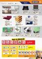 Neyzen Yapı Market 15 Aralık 2014 - 15 Ocak 2015 Kampanya Broşürü Sayfa 19 Önizlemesi