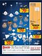 Banio Yapı Market 01 - 31 Ocak 2016 Kampanya Broşürü : Kış Fırsatları Devam Ediyor. Sayfa 32 Önizlemesi
