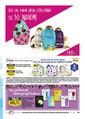Kipa Süpermarket 30 Ağustos - 12 Eylül 2018 Kampanya Broşürü! Sayfa 45 Önizlemesi